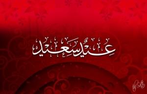aid Aladha