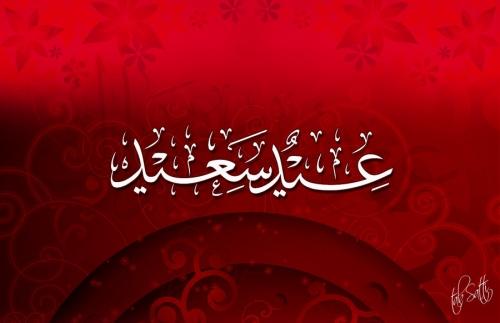 """""""زاكورة بريس"""" تتمنى لزورارها الكرام عيد مبارك سعيد"""