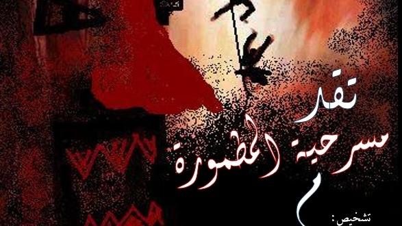 """جمعية الفينق تنظم """"ملتقى زاكورة الأول للمسرح"""" أيام 25-26-27-28 شتنبر بدار الثقافة"""