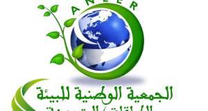 تأسيس الجمعية الوطنية للبيئة والطاقات المتجددة فرع أكدز – زاكورة