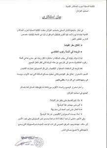 communiquer PJD mhamid elghizlane