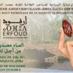 الراشيدية : المعرض الدولي للتمور بأرفود في نسخته الخامسة