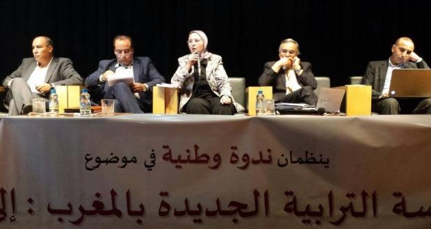 الندوة الوطنية حول الهندسة الترابية الجديدة بالمغرب