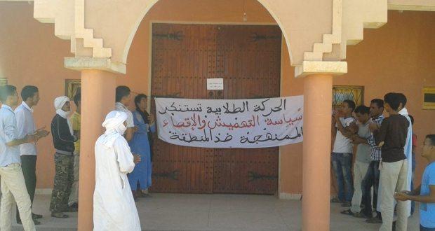 manifestation a mhamid elghizlane contre la descrimination (1)