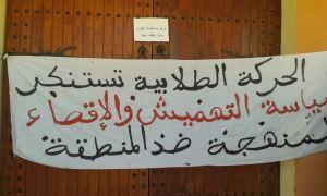manifestation a mhamid elghizlane contre la descrimination (2)