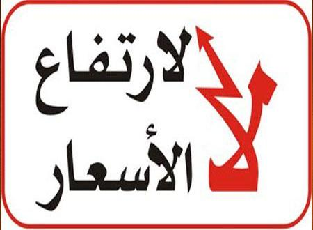 ساكنة زاكورة تلوح بوقفة يومي 13 و14 نونبر الجاري ضد إرتفاع أسعار الفواتير