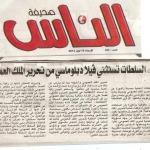 زاكورة .. السلطات تستثني قيلا دبلوماسي من تحرير الملك العمومي