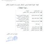 تفعيل لجنة اليقظة بالمؤسسات على اثر الاضطرابات الجوية نيابة زاكورة
