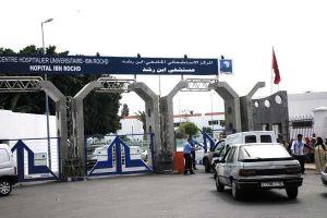 مستشفى ابن رشد بالدارالبيضاء