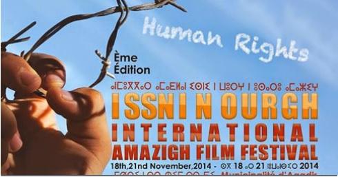 مهرجان إسني ن ورغ الدولي للفيلم الأمازيغي باكادير