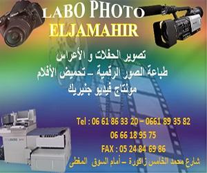 labo-photo-Eljamahir-zagora