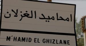 عندما يتم استغلال النفوذ في امحاميد الغزلان على حساب قضية الصحراء