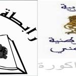 إعلان عن تنظيم مسابقة لجمع حكايات منطقة وادي درعة و خرافتها