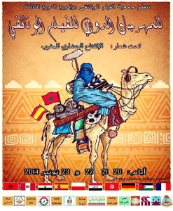 festival film documentiare zagora 2014 -5