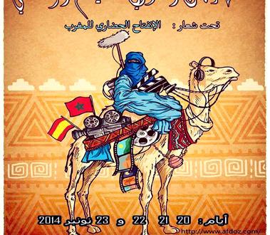 تقرير الجزيرة الوثائقية: زاكورة..سفر تاريخي يُكرّم الوثائقي ويتوِّج فلسطين