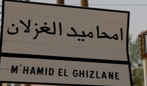حملة  توقيعات من اجل  استقطاب  شركة اتصالات بديلة بامحاميد الغزلان