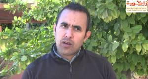 فيديو: ملتقى اختتام مشروع المخطط الاقليمي للاعاقة بزاكورة