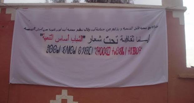 أيام ثقافية بجماعة أيت ولال لجممعية أيت أوزين للتربية من أجل التنمية