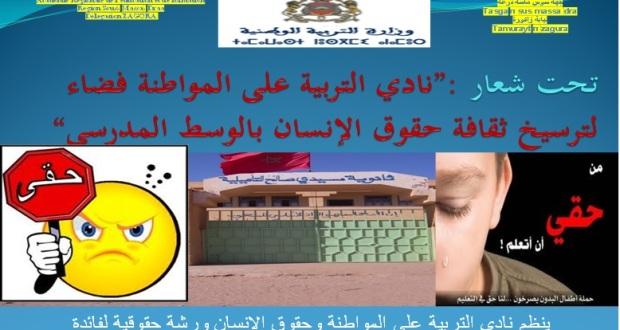 ورشة حقوقية لفائدة تلميذات وتلاميذ ثانوية سيدي صالح التأهيلية