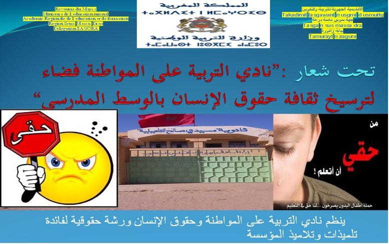 تقرير حول نشاط حقوقي بثانوية سيدي صالح - تاكونيت - 1