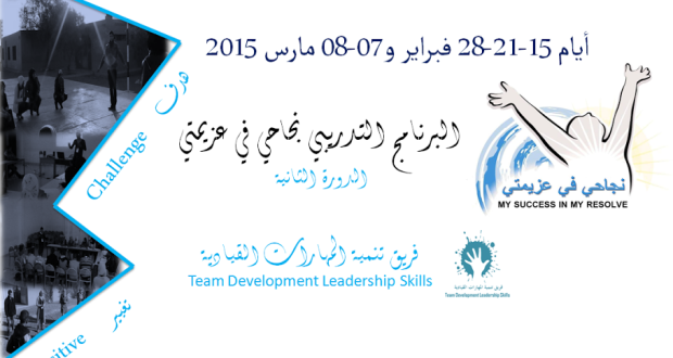 برنامج نجاحي في عزيمتي الدورة الثانية بورزازات وزاكورة