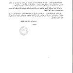 وثيقة مسربة يتهم فيها قائد قيادة امحاميد الغزلان قبيلة اعريب  بالانفصاليين