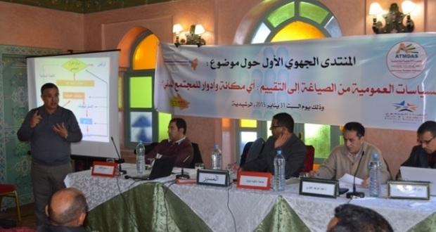 المنتدى الجهوي الأول: السياسات العمومية من الصياغة إلى التقييم أي مكانة و ادوار للمجتمع المدني