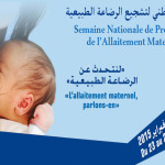 النسخة الخامسة للأسبوع الوطني لتعزيز الرضاعة الطبيعية