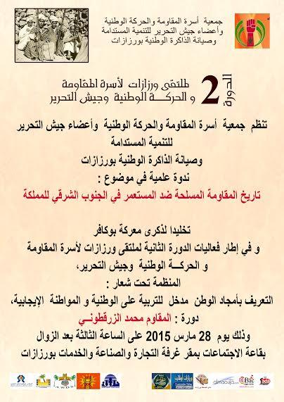 الدورة الثانية  لملتقى ورزازات لأسرة المقاومة والحركة الوطنية و جيش التحرير