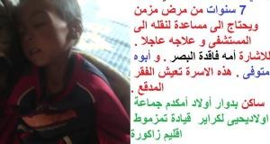 عاجل: الطفل محمد الحمري يناشد من اجل توفير سيارة إسعاف لنقله إلى مراكش