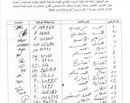 تسريب وثيقة سرية يخلق استياءا عارما داخل اوساط شيوخ قبيلة صحراوية  بامحاميد الغزلان-8