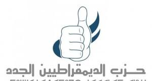 بيان الأعضاء المستقلين من حزب الديمقراطيين الجدد ردا على الكاتب الإقليمي