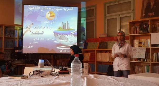 نادي الفتاة بثانوية سيدي صالح التأهيلية بتاكونيت احتفاء بالمرأة في عيدها الأممي