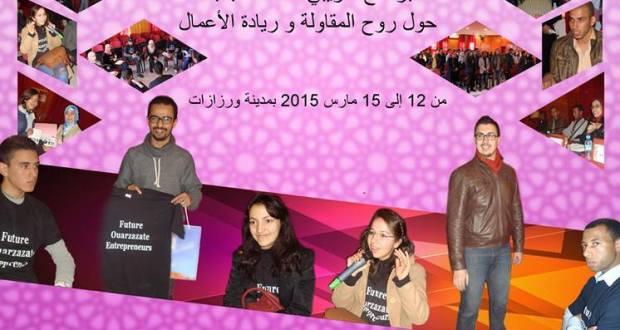 Future Ouarzazate Entrepreneures