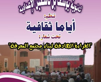 ثانوية يوسف بن تاشفين الإعدادية تنظم أسبوعها الثقافي من  27إلى 30 أبريل