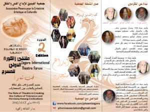 الدورة الثانية لملتقى زاكورة الدولي في المسرح-1