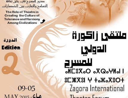 الدورة الثانية لملتقى زاكورة الدولي في المسرح