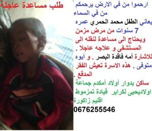 الطفل محمد الحمري ذوالسبع   سنوات يعاني في صمت