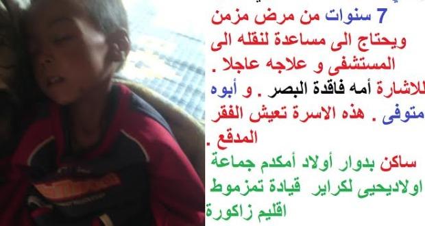 """لماذا لم ينقل الطفل """"الحمري"""" الى مراكش بسيارة الاسعاف لجماعة اولاد يحيى ؟"""
