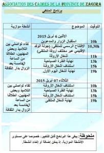 الملتقى السنوي للتوجيه المدرسي والجامعي بزاكورة-1