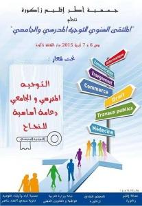 الملتقى السنوي للتوجيه المدرسي والجامعي بزاكورة
