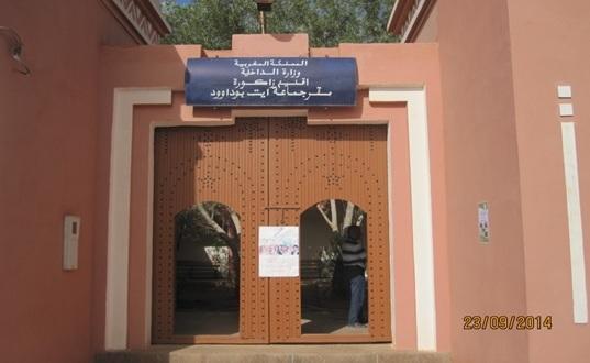 دعم التعليم الأولي في إطار صندوق الجماعات السلالية نيابة زاكورة