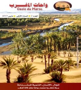 مشكل الماء والتصحر بالواحات المغربية محور العدد الجديد من مجلة واحات المغرب