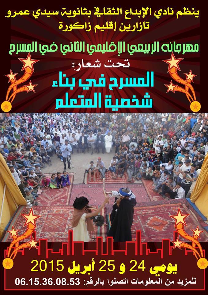 مهرجان المسرح بتازارين-1