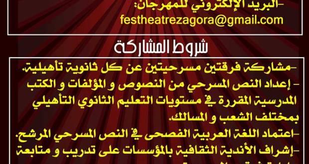 مهرجان المسرح بتازارين-4