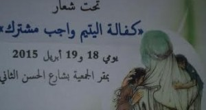جمعية أكدز تنظم الملتقى الأول لليتيم