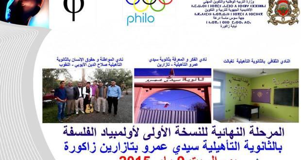زاكورة: نهائي أولمبياد الفلسفة في نسخته الأولى بتازارين