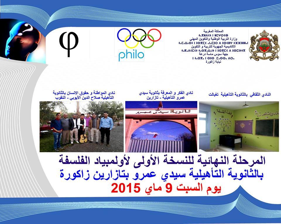 أولمبياد الفلسفة