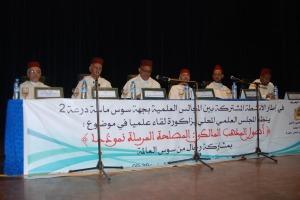 المجلس العلمي المحلي بزاكورة ينظم لقاء علميا