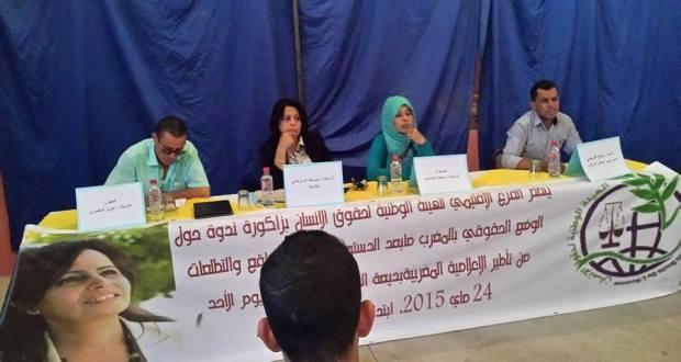 الهيئة الوطنية لحقوق الانسان تضع وضعية حقوق الانسان بالمغرب تحت المجهر